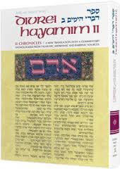 Diveri Hayamim II: II Chronicles