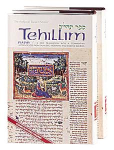 Tehillim / Psalms - 2 Volume Set