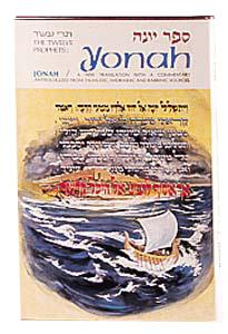 Jonah / Yonah