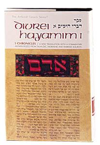 Diveri Hayamim I / I Chronicles