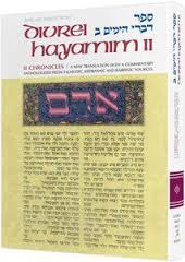 Diveri Hayamim II: II Chronicles