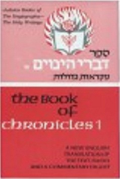 The Book of Chronicles 1