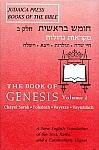The Book of Genesis: Volume 2 (Chayei Sarah, Toledoth, Vayetze and Vayishlach)