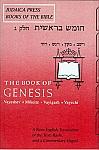 The Book of Genesis: Volume 3 (Vayeshev, Mikeitz, Vayigash and Vayechi)